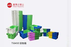 南通TS6430双色翻转套叠塑料周转箱