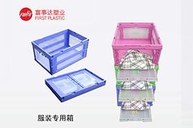 服装专用透明塑料折叠箱