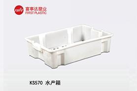 KS570水产品专用塑料周转箱