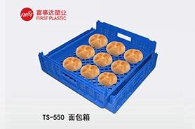 TS550面包箱