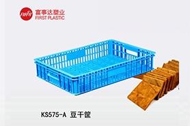 KS575网孔塑料周转箱(豆干箱)
