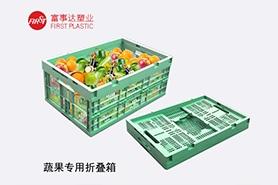 蔬果塑折叠塑料周转箱