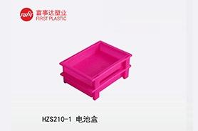 HZS210-1电池盒