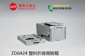 DZ6424折叠塑料周转箱
